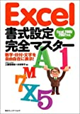Excel書式設定完全マスター―数字・日付・文字を自由自在に表示!