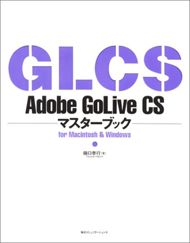 Adobe GoLive CSマスターブックfor Macintosh & Windows
