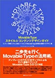 『Movable Type スタイル&コンテンツデザインガイド』
