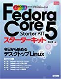 Fedora Core 5スターターキット―今日から始めるデスクトップLinux