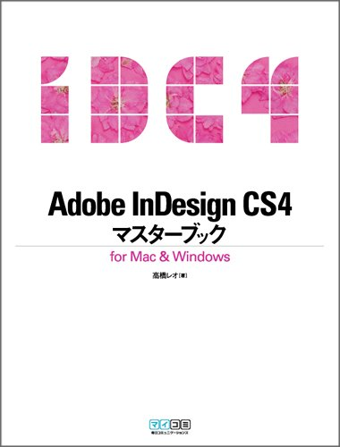 Adobe InDesign CS4マスターブック for Mac & Windows