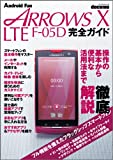 ARROWS X LTE F-05D 完全ガイド (マイナビムック) (Android Fan)