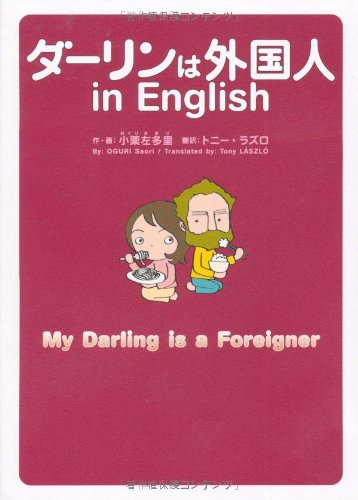 『ダーリンは外国人 in English』 Open Amazon.co.jp