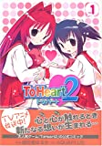 To Heart2 1 (電撃コミックス)