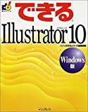 できるIllustrator10 Windows版