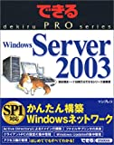 できるPRO Windows Server 2003
