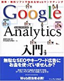「Google Analytics」使い方の本