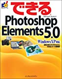 できるPhotoshop Elements 5.0 Windows XP対応