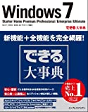 できる大事典 Windows 7 Starter/HomePremium/Professional/Enterprise/Ultimate