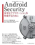 Android Security  安全なアプリケーションを作成するために