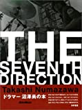 THE SEVENTH DIRECTION—Takashi Numazawa