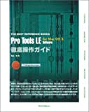 Pro Tools LE for MacOS X Software 徹底操作ガイド