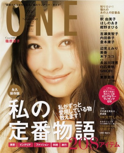 ONE vol.2 (ワニムックシリーズ 161)篠原涼子