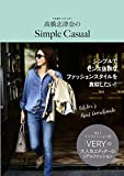 「VERYエディター 高橋志津奈のSimple Casual (美人開花シリーズ)」のサムネイル画像