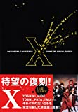「X PSYCHEDELIC VIOLENCE CRIME OF VISUAL SHOCK」のサムネイル画像