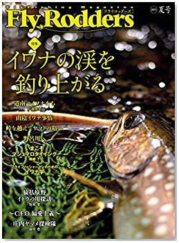 essays on othello fly fishing magazine