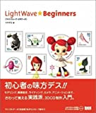 LightWave Beginners