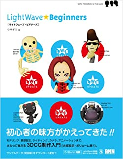 LightWave ★ Beginners