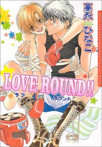 LOVEROUND!! (Dariaコミックス)
