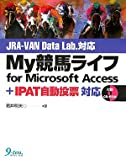 My競馬ライフfor Microsoft Access—JRA‐VAN Data Lab. + IPAT自動投票対応