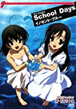 School Daysイノセント・ブルー—TV Anime (JIVE CHARACTER NOVELS)