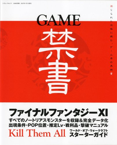 GAME禁書