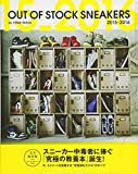 「OUT OF STOCK SNEAKERS 2015-2016 (三才ムックvol.875)」のサムネイル画像
