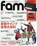 fam Spring Issue 2017 (三才ムックvol.937)