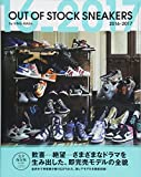 「OUT OF STOCK SNEAKERS 2016-2017 (三才ムックvol.953)」のサムネイル画像