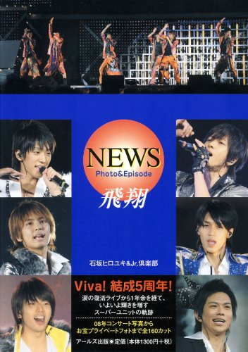 NEWS Photo&Episode 飛翔 (錦戸亮)
