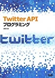 Twitter API 