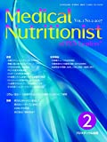 「Medical Nutritionist of PEN Leaders Vol.1 No.2」のサムネイル画像