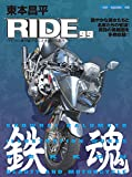 東本昌平RIDE 99 (Motor Magazine Mook)
