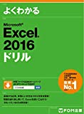 「Microsoft Excel 2016 ドリル」のサムネイル画像