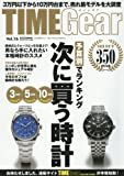 TIMEGear Vol.16 (CARTOP MOOK)
