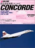 Amazon.co.jp:超音速旅客機CONCORDEイカロスMOOK―旅客機型式シリーズ: 本