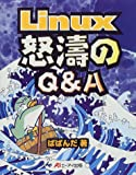 Linux 怒濤のQ&A