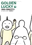 GOLDEN LUCKY 下 完全版―1994-1996