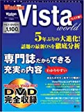Windows Vista World