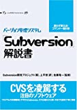 「Subversion」解説書 <バージョン管理システム> Linux world favorite series&#8221; style=&#8221;border: none;&#8221; /></a></div> <div class=