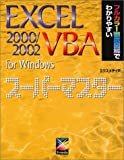 Excel2000/2002VBA for Windows SUPER MASTER (SUPER MASTERシリーズ)