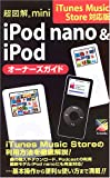 超図解mini iPod nano  iPodオーナーズガイド―iTunes Music Store対応版