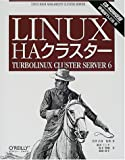 LINUX HAクラスター―TURBOLINUX CLUSTER SERVER 6