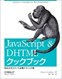 JavaScript &amp; DHTML