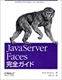 JavaServer Faces完全ガイド