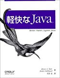 軽快なJava―Better,Faster,Lighter Java