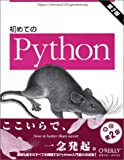 初めてのPython—Object‐oriented programming