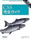 CSS完全ガイド