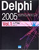 Delphi 2005プログラミングテクニック—For Microsoft.NET framework+for Win32 (Vol.1)