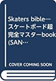 SKATERS BiBLE�\�X�P�[�g�{�[�h�����S�}�X�^�[BOOK